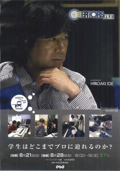 NHK CREATOR'S FILE-3