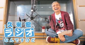 radionandesukedo-icon